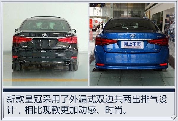 一汽丰田新皇冠配置曝光 推5款车型1款发动机-图5