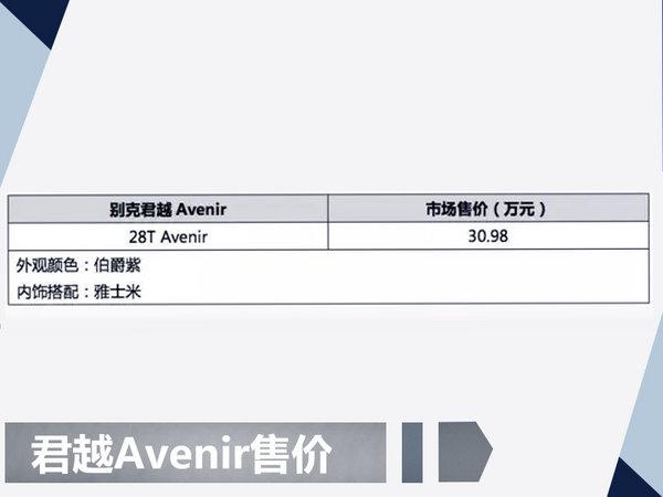 别克君越Avenir车型正式上市 售价30.98万元-图2
