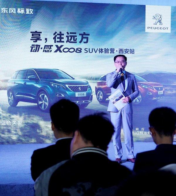动•感X008 SUV体验营点燃西安秋日激情-图3