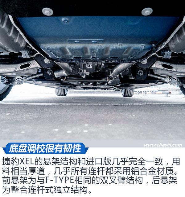 德系豪强最怕的对手 捷豹XEL奢华版 评测试驾-图3