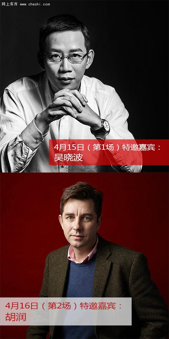 湖北鼎杰奥迪吴晓波和胡润邀你攒局约不-图1