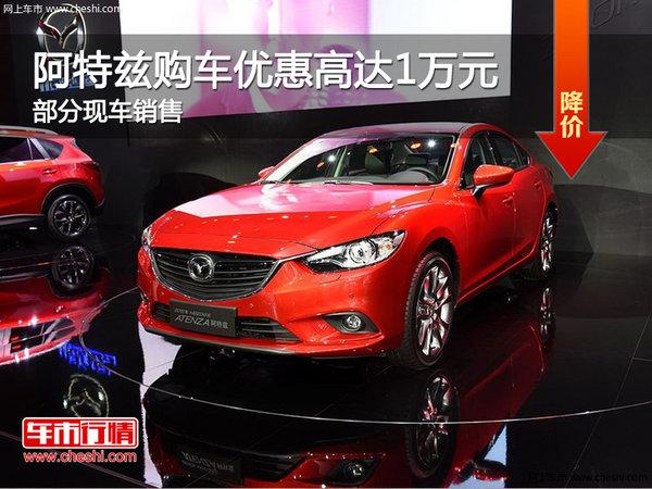 阿特兹让利热销中 购车优惠高达1万元-图1