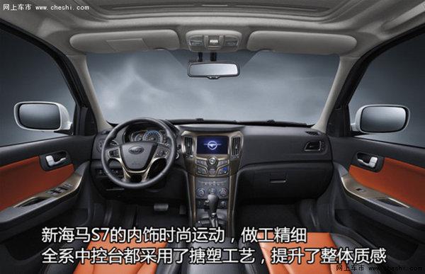 买辆SUV 新海马S7帮你圆梦高清图片