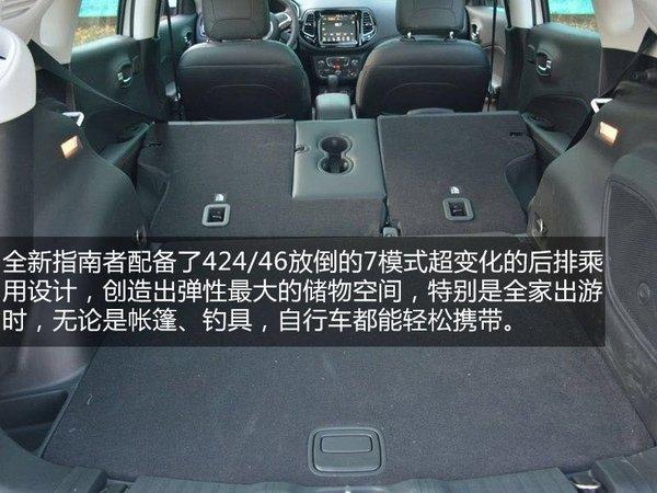 历史短不代表没有传承 指南者凭什么叫新中产家庭SUV-图19