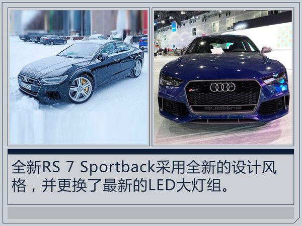 奥迪RS7 Sportback将换代 外观大改动力更强-图2