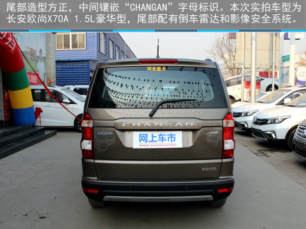 硬派新7座SUV—石家庄实拍长安欧尚X70A-图8