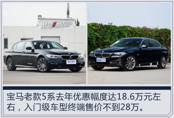 宝马新一代5系销量下滑47.5% 幕后原因揭秘!-图1