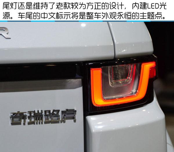 2016北京车展 新款奇瑞路虎揽胜极光实拍-图10