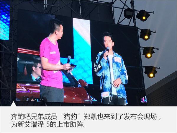 奇瑞新艾瑞泽5 正式上市 售6.39-9.79万元-图2