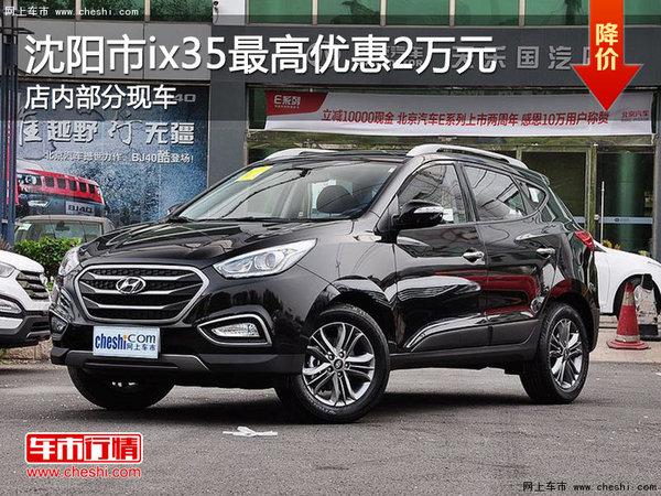 沈阳市ix35最高优惠2万元 店内有现车-图1