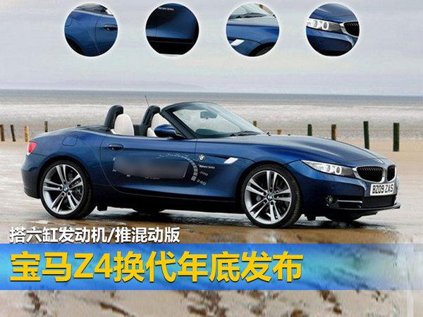 宝马Z4换代年底发布 搭六缸发动机/推混动版-图1