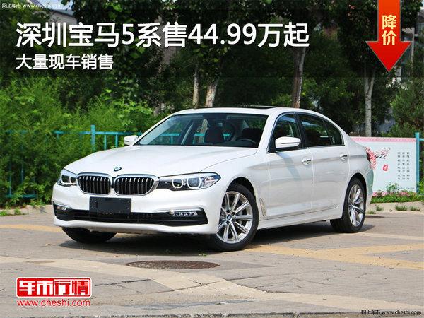 深圳宝马5系售44.99万起 竞争奥迪A6L-图1