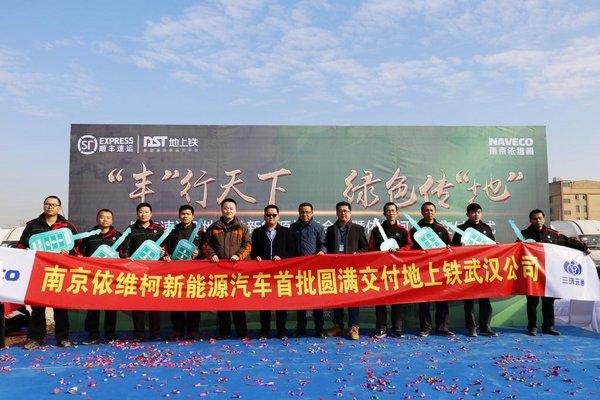 南京依维柯 103台新能源物流车圆满交付-图2