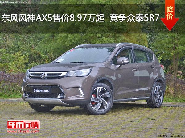 东风风神AX5售价8.97万起  竞争众泰SR7-图1