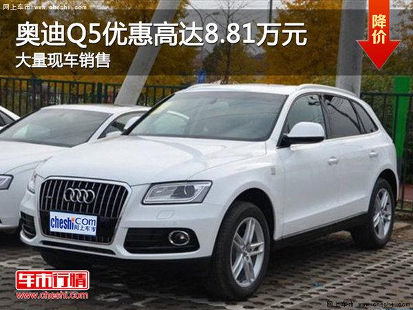 奥迪Q5优惠高达8.81万元 成都有现车-图1