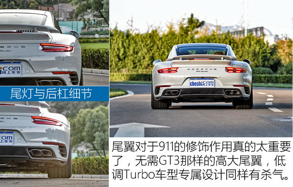 赛道or直线?单挑随便你 新911Turbo怎么样-图11