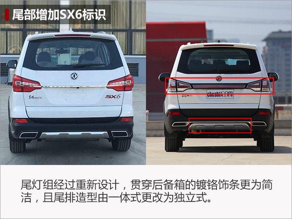 东风风行新款SX6将更名 增搭1.5T发动机-图3