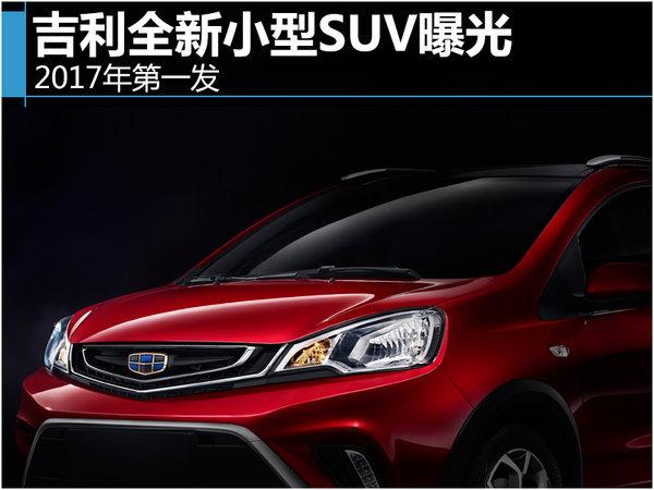 2017年第一发 吉利全新小型SUV曝光-图-图1