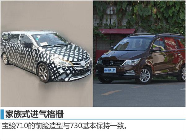 宝骏明年推出全新MPV 价格比730便宜-图2