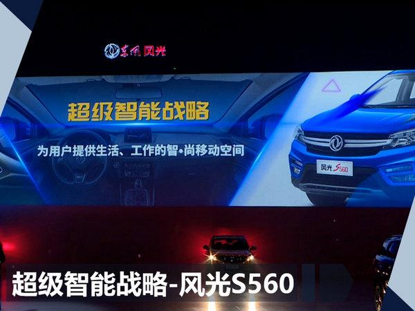 刘昌东:东风风光S560更智能/更懂年轻用户-图1