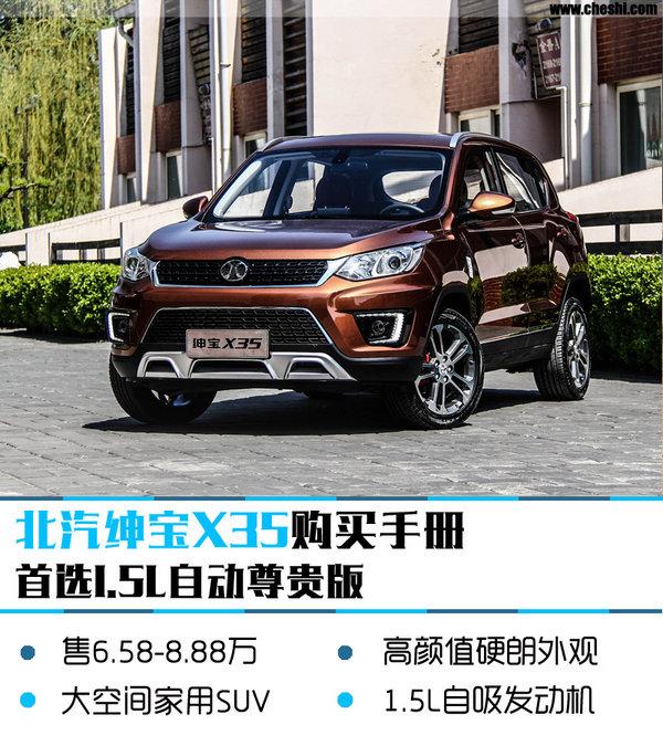 荐1.5L自动尊贵版 北汽绅宝X35购买推荐-图1
