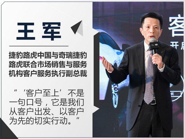 """捷豹路虎销量破十万 """"皇室服务标准""""是杀手锏-图4"""