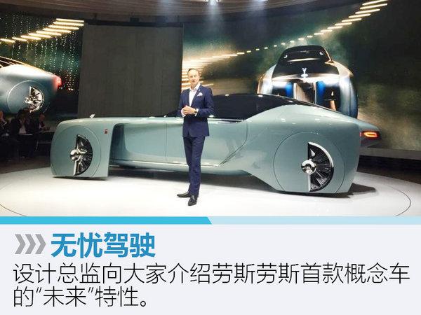 MINI/劳斯莱斯发布概念车 透露未来方向-图8