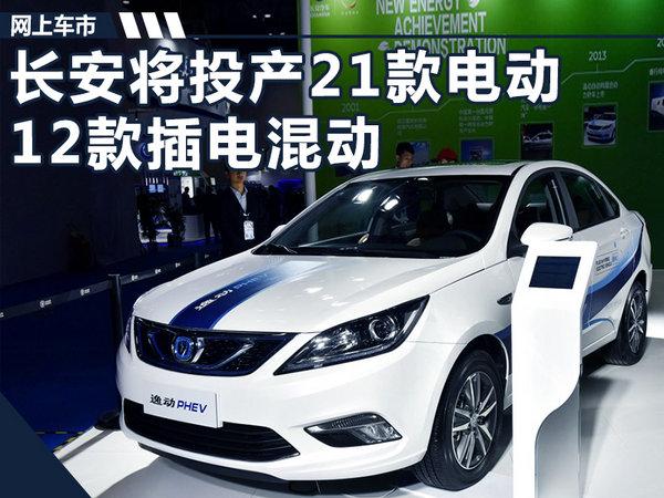 长安将投产21款纯电动+12款插电混动 死盯特斯拉-图1