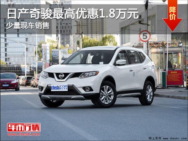 奇骏现车在售 购车享最高1.8万元优惠-图1