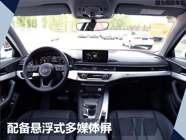 奥迪A4L 30周年年型款正式上市 售29.28万起-图4