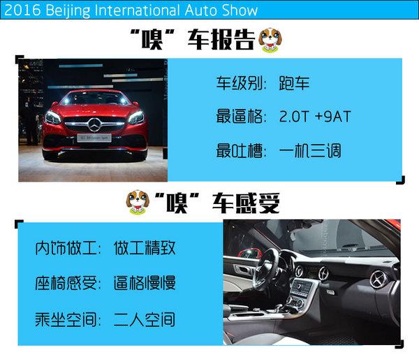 2016北京车展 美妞奔驰SLC 300实拍-图2