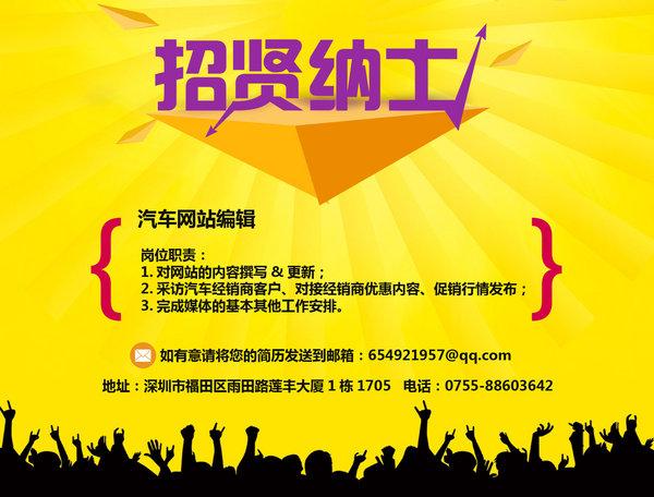 深圳本田CR-V售16.98万起 竞争探界者-图1