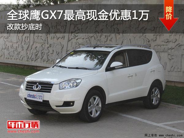 武汉昌利源全球鹰GX7优惠