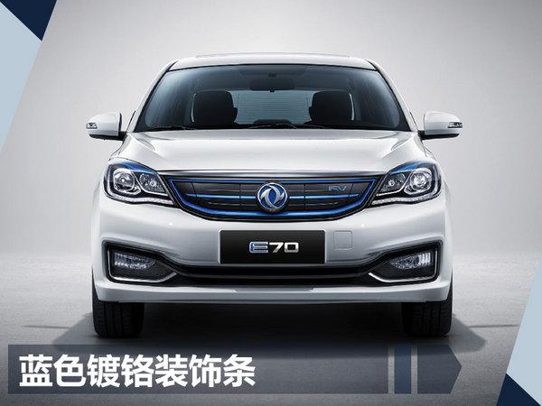 东风风神新纯电动车E70正式上市 售21.28万起-图3