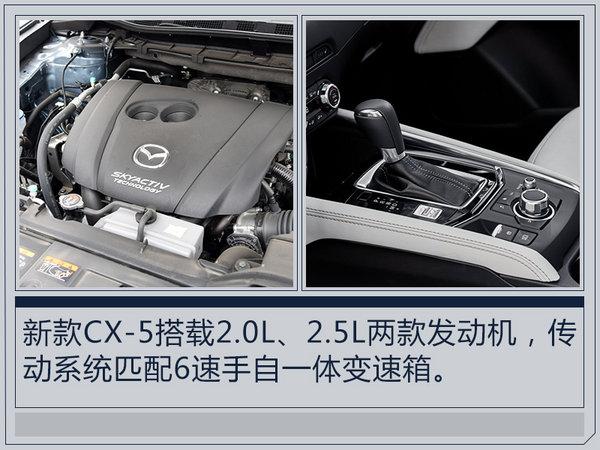 长安马自达新CX-5预售价曝光 17.5-25.7万元-图1