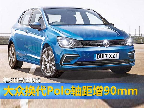 大众换代Polo轴距增90mm 推GTI高性能版-图1