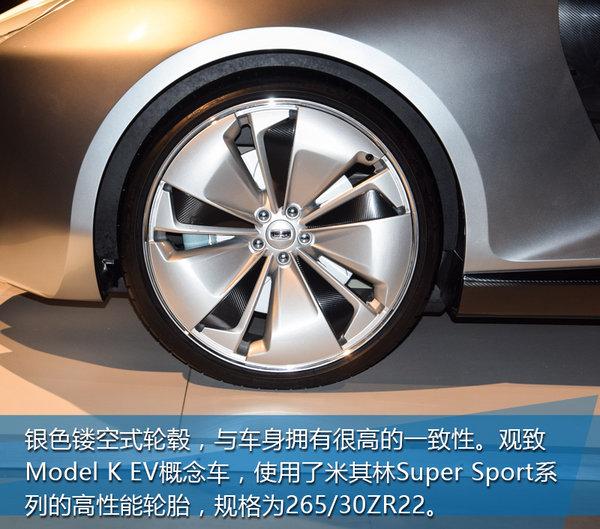 破百只需2.6秒 实拍观致Model K EV概念车-图9