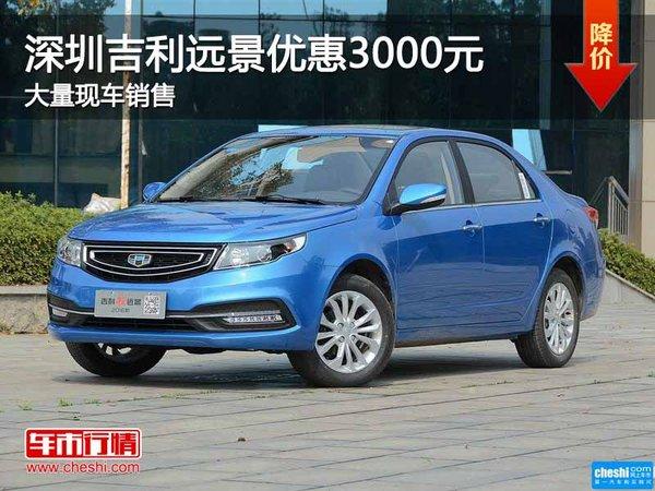 深圳吉利远景优惠3000元 竞争众泰Z300-图1