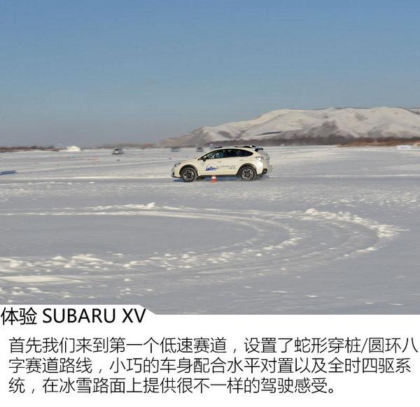 安全驾驶主导全部 2017斯巴鲁SUV全系冰雪体验-图3