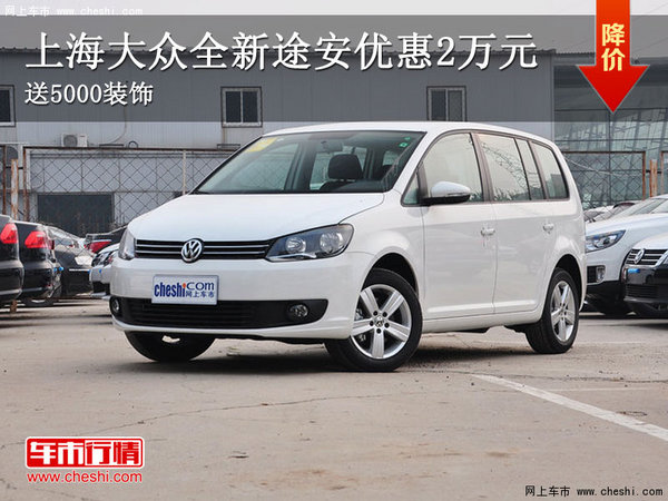 曲靖上海大众全新途安综合优惠2.5万元高清图片