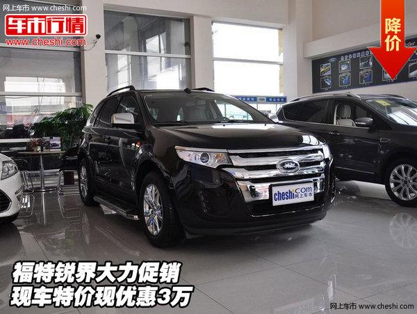 进口福特锐界现车天津港口现车手续齐全高清图片