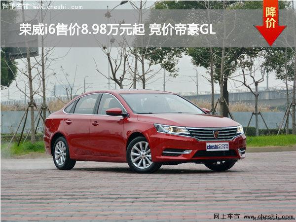 长春市荣威I6售8.98万元竞价帝豪GL-图1