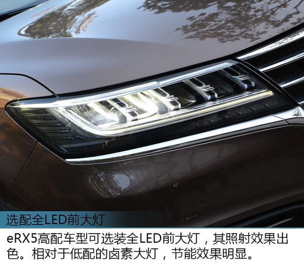 实力派混动SUV 试荣威eRX5插电混动版-图6