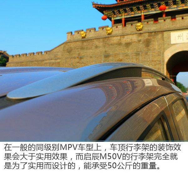 古城邂逅居家好手 试驾东风启辰M50V 1.6L-图8
