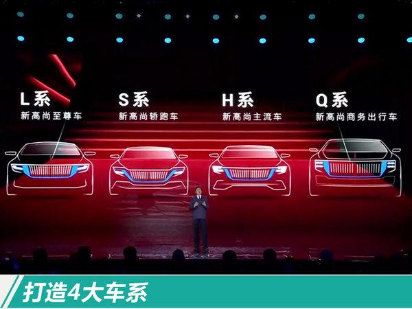 一汽红旗将推17款新车 冲击50万辆年销目标-图2
