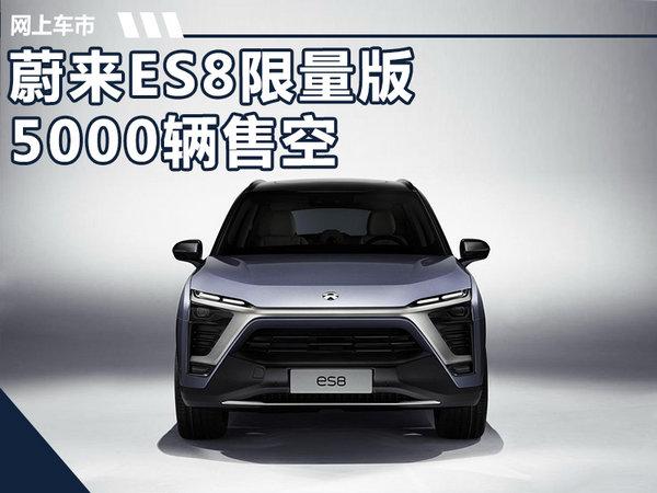 蔚来ES8纯电SUV限量5千售空 开启第二轮预订-图1