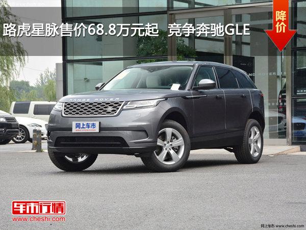 路虎星脉售价68.8万元起  竞争奔驰GLE-图1