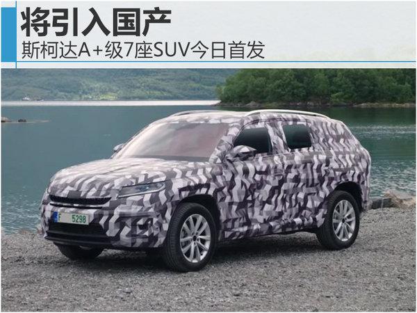 斯柯达A+级7座SUV今日首发 将引入国产-图1
