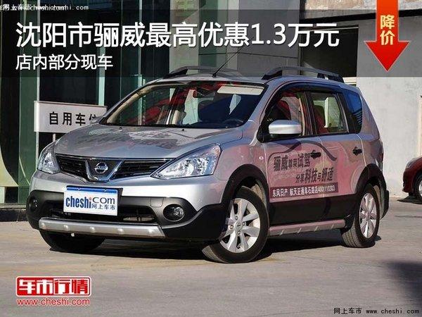 沈阳市骊威最高优惠1.3万元 现车在售-图1