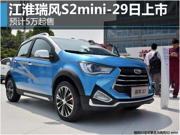 江淮瑞风S2mini-29日上市 预计5万起售-图1